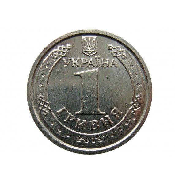 Украина 1 гривна 2018 г.