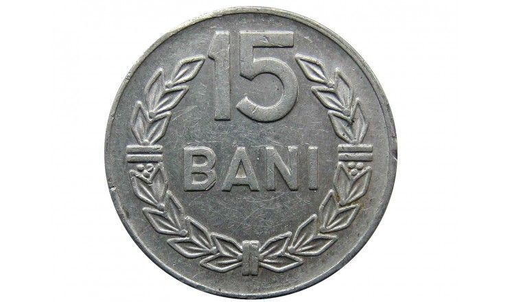 Румыния 15 бани 1975 г.