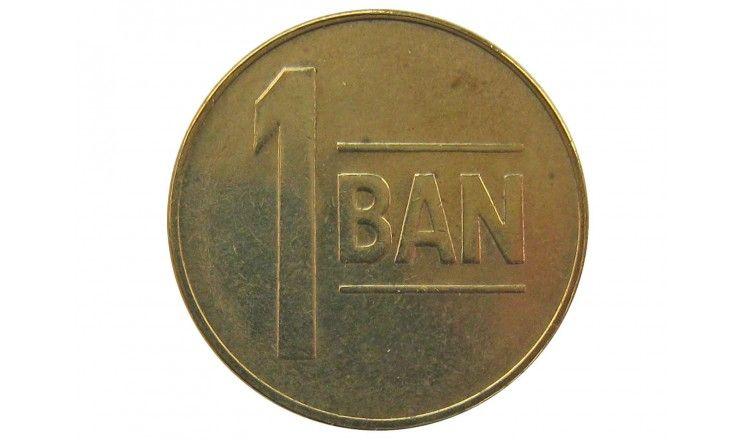 Румыния 1 бан 2007 г.