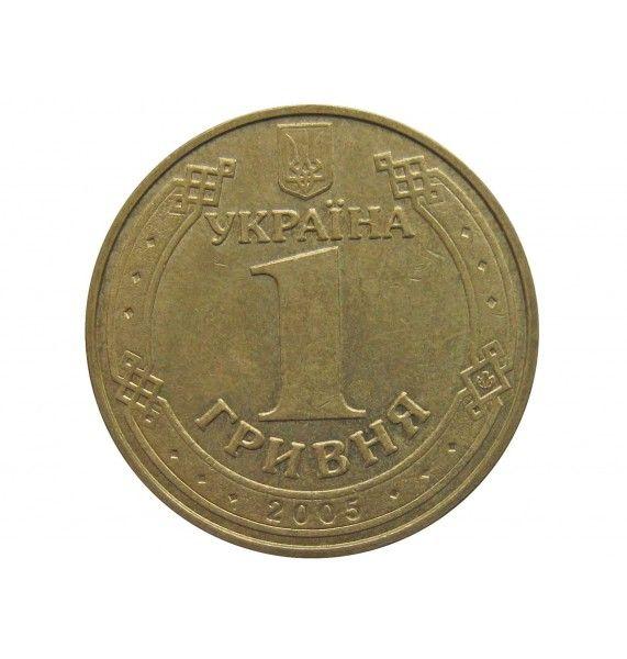 Украина 1 гривна 2005 г.