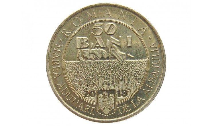 Румыния 50 бани 2018 г. (Присоединение Трансильвании к Румынии)