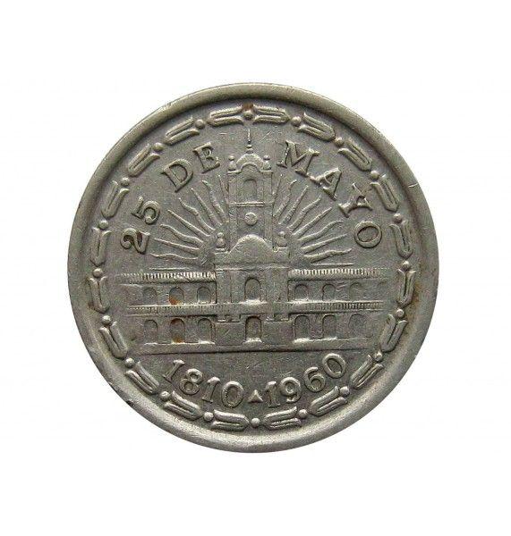 Аргентина 1 песо 1960 г. (150 лет свержению Испанского Вице-короля)