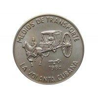 Куба 1 песо 1984 г. (Транспорт Кубы - Воланте)