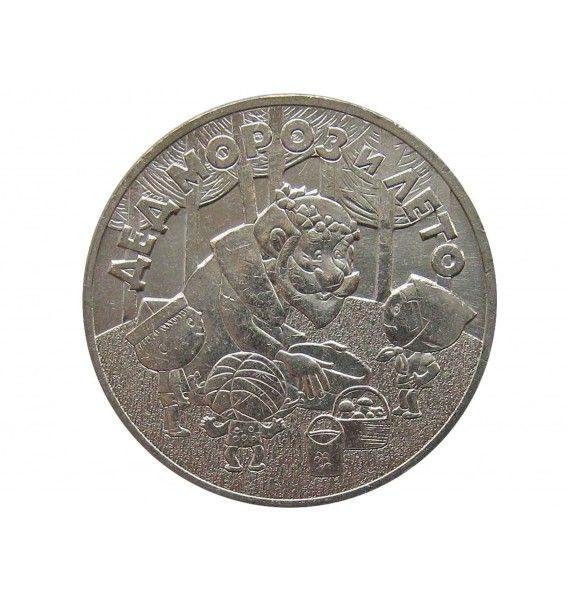 Россия 25 рублей 2019 г. (Дед Мороз и лето)