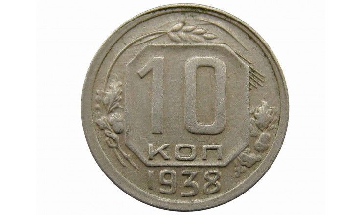Россия 10 копеек 1938 г.