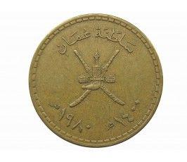 Оман 1/4 риала 1980 г.
