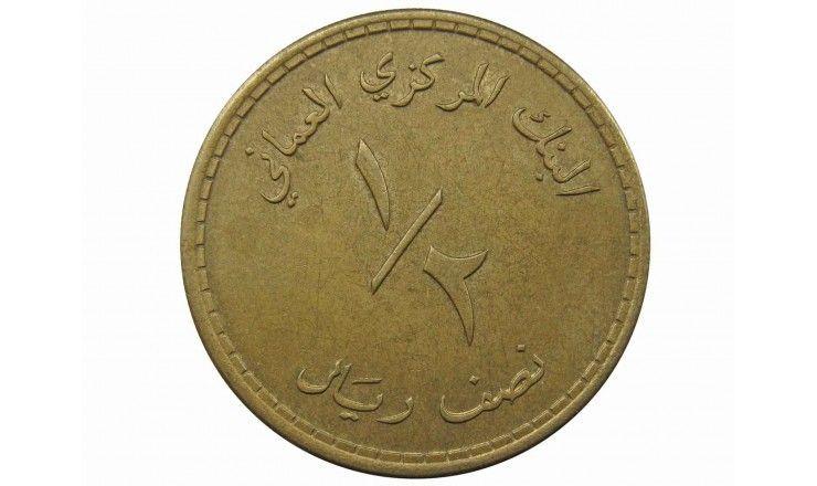 Оман 1/2 риала 1980 г.