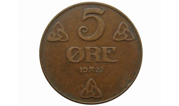Норвегия 5 эре 1922 г.