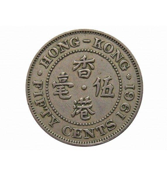 Гонконг 50 центов 1961 г.