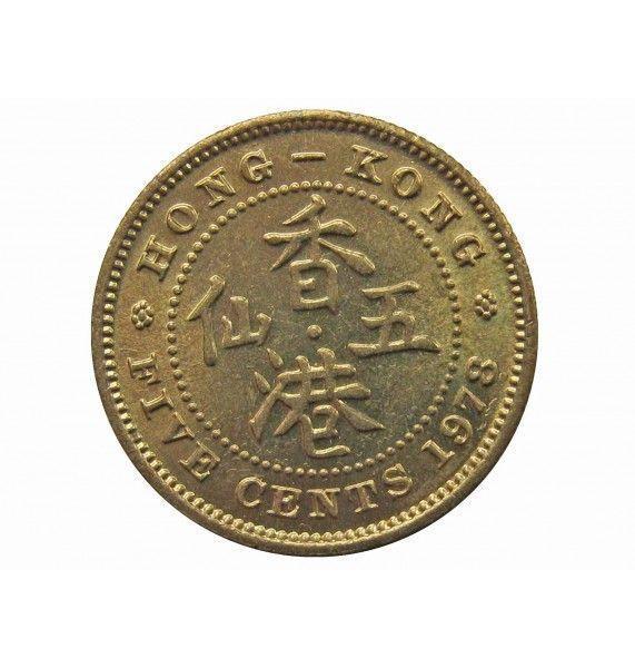 Гонконг 5 центов 1978 г.