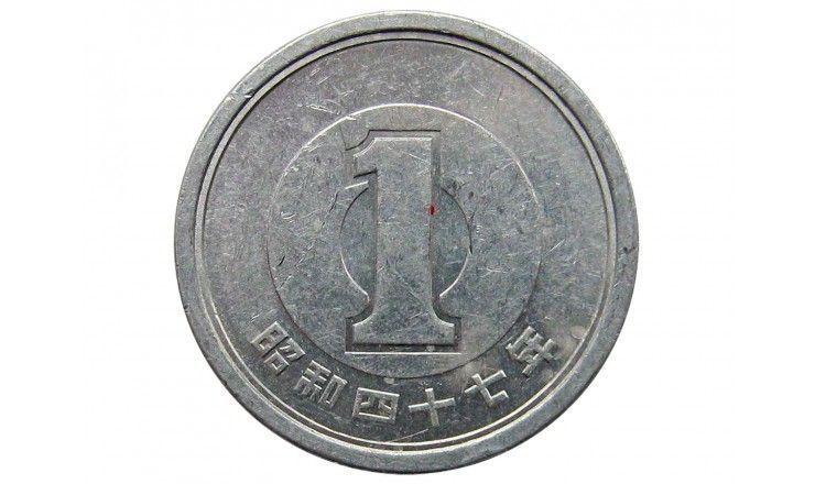 Япония 1 йена 1972 г. (Yr.47)