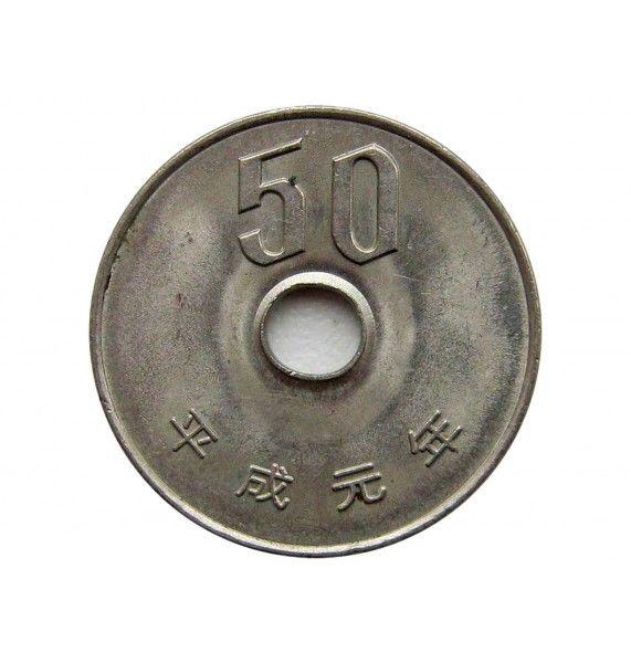 Япония 50 йен 1989 г. (Yr.1)