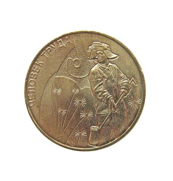 Россия 10 рублей 2020 г. (Человек труда. Работник металлургической промышленности)
