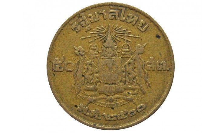Таиланд 50 сатанг 1957 г.