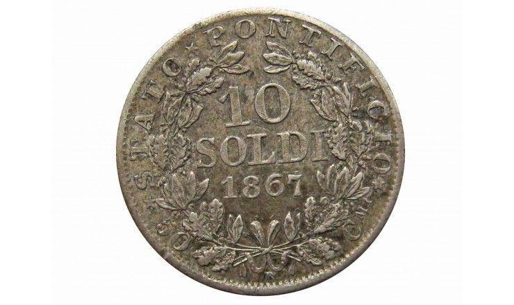 Ватикан (Папская область) 10 сольдо (50 чентезимо) 1867 г. (XXIR)