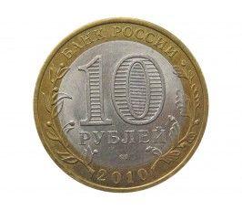 Россия 10 рублей 2010 г. (Всероссийская перепись населения) СПМД