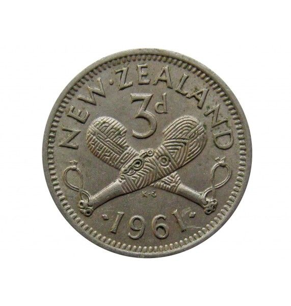 Новая Зеландия 3 пенса 1961 г.