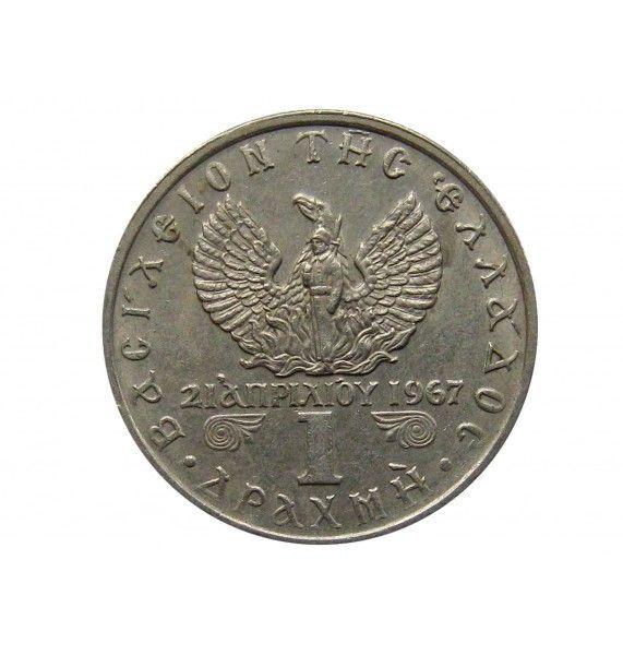 Греция 1 драхма 1973 г.