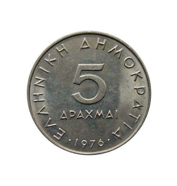 Греция 5 драхм 1976 г.