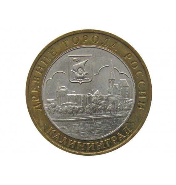 Россия 10 рублей 2005 г. (Калининград) ММД
