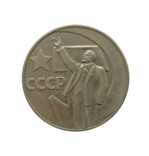 Россия 1 рубль 1967 г. (50 лет Советской власти)