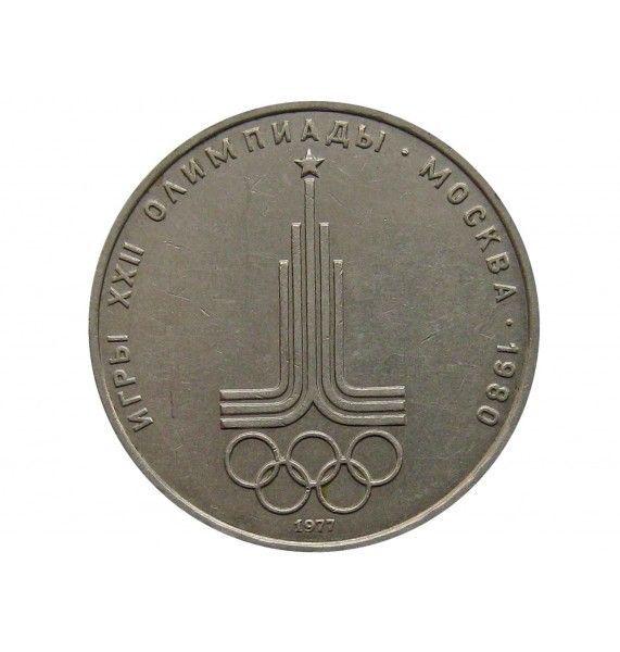 Россия 1 рубль 1977 г. (XXII летние Олимпийские Игры, Москва 1980 - Эмблема)