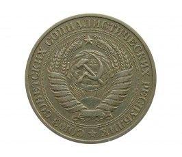 Россия 1 рубль 1979 г.