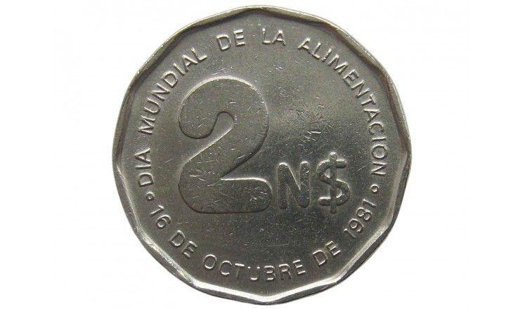 Уругвай 2 песо 1981 г. (ФАО - Международный день еды)