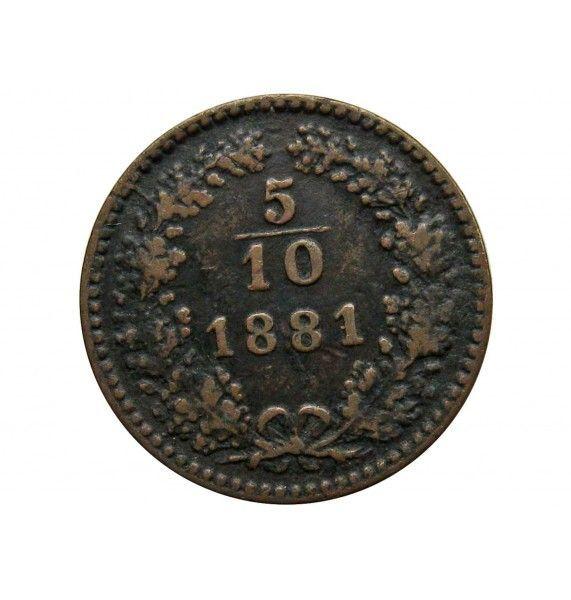Австрия 5/10 крейцера 1881 г.