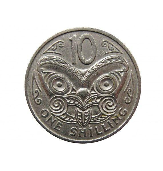 Новая Зеландия 10 центов 1967 г.