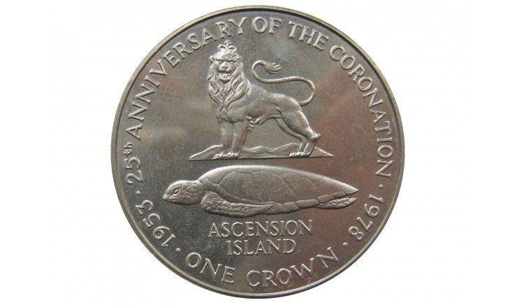 Остров Вознесения 1 крона 1978 г. (25 лет коронации Елизаветы II)