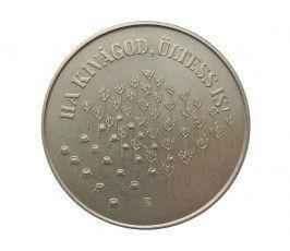 Венгрия 100 форинтов 1984 г. (Всемирный лесной конгресс)