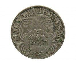 Венгрия 10 филлеров 1935 г.