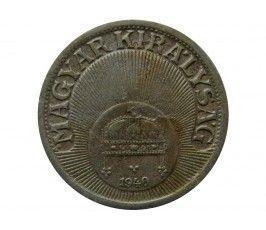 Венгрия 10 филлеров 1940 г.
