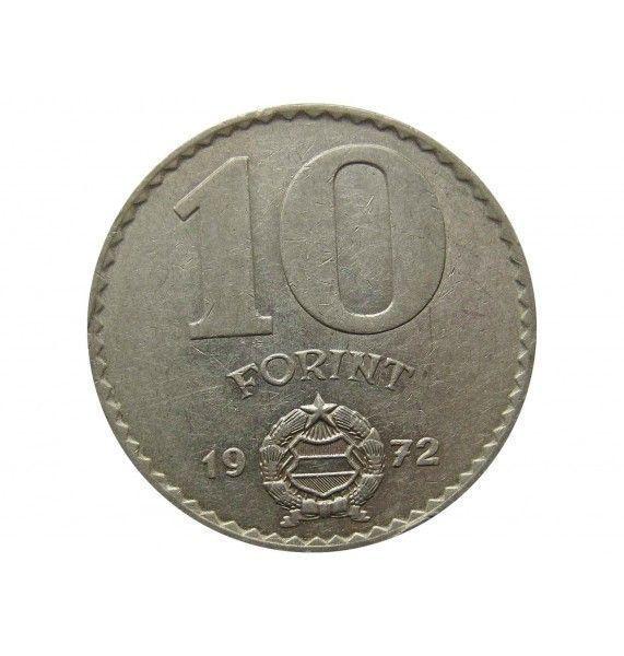 Венгрия 10 форинтов 1972 г.