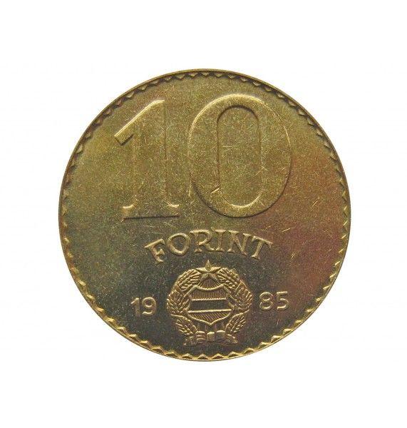 Венгрия 10 форинтов 1985 г.