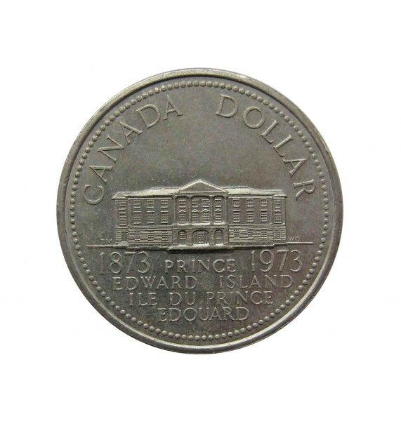 Канада 1 доллар 1973 г. (100 лет со дня присоединения острова Принца Эдуарда)
