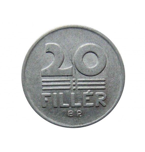 Венгрия 20 филлеров 1980 г.