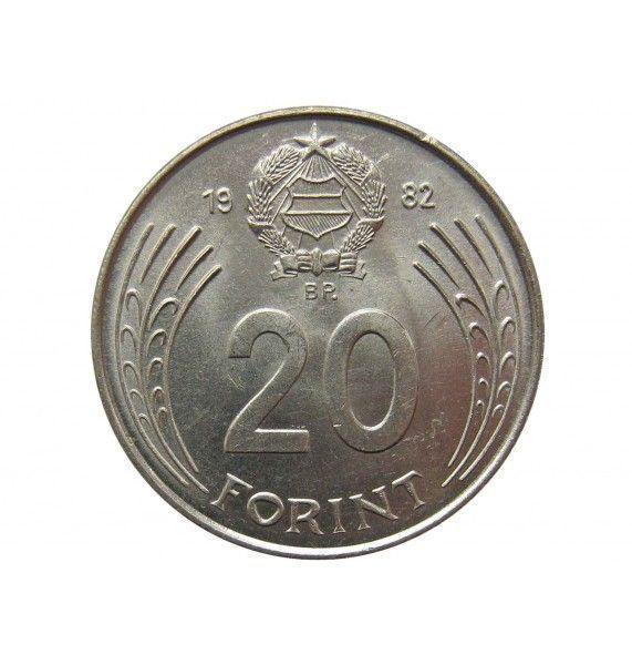 Венгрия 20 форинтов 1982 г.