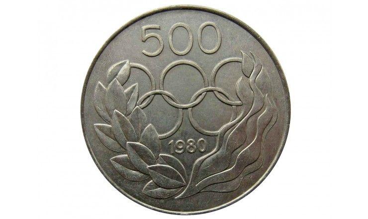 Кипр 500 милс 1980 г. (Летние олимпийские игры)