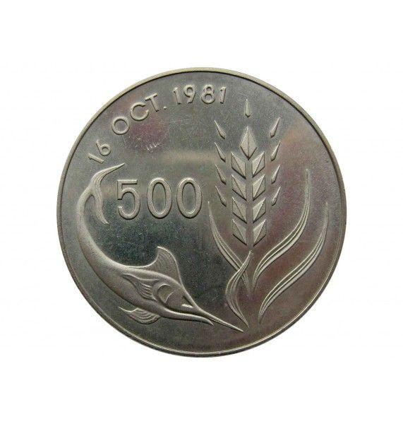 Кипр 500 милс 1981 г. (Всемирный день продовольствия)