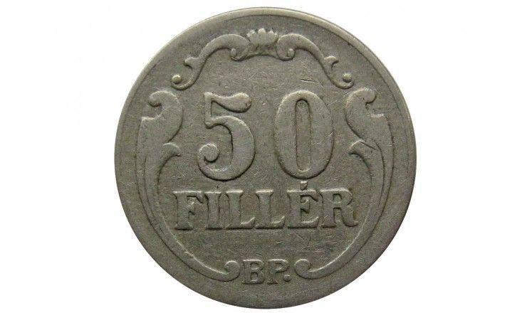 Венгрия 50 филлеров 1926 г.