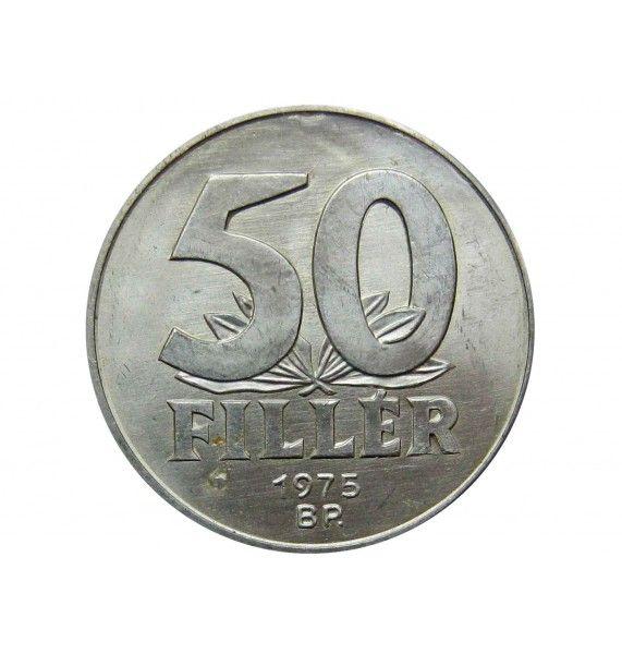 Венгрия 50 филлеров 1975 г.