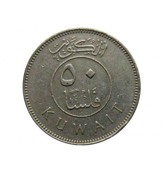 Кувейт 50 филс 1987 г.