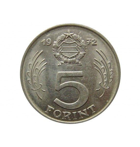 Венгрия 5 форинтов 1972 г.