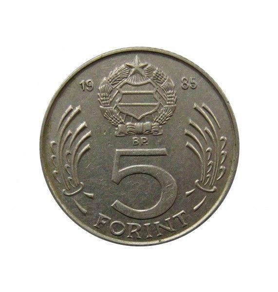 Венгрия 5 форинтов 1985 г.