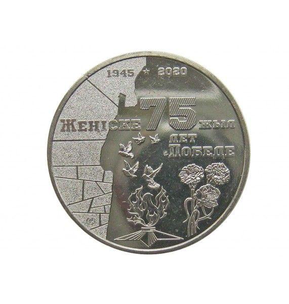 Казахстан 100 тенге 2020 г. (75 лет Победы в Великой Отечественной войне)