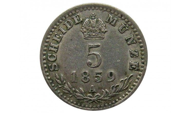 Австрия 5 крейцеров 1859 г. (А)