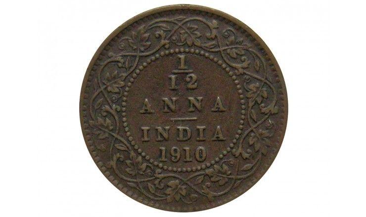 Индия 1/12 анны 1910 г.