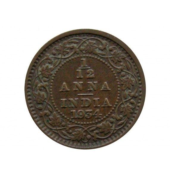 Индия 1/12 анны 1934 г.